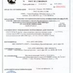 сертификат демпфер кап
