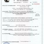 сертификат филин бр3