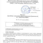 Копия НЭВЗ сертификаты керамики 3